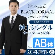 紳士フォーマル シングル AB体 礼服 略礼服 喪服 オールシーズン ややゆとり CP0001