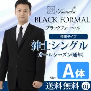 紳士フォーマル シングル A体 礼服 略礼服 喪服 オールシーズン 標準 CP0001