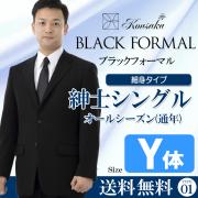 紳士フォーマル シングル Y体 礼服 略礼服 喪服 細身 スリム オールシーズン CP0001