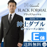 紳士フォーマル ダブル E体 礼服 略礼服 喪服 大きい オールシーズン CP0002