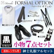 礼服レンタル,紳士,フォーマル,小物,フルセット,冠婚葬祭,弔事,葬儀,法要