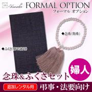 婦人用袱紗(ふくさ)&念珠(数珠)追加レンタルセット