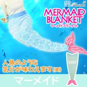ひざ掛け,毛布,ブランケット,かわいい,インスタ,SNS,おもしろ,アニマル,通販,着ぐるみ,マーメイド,人魚,ブルー