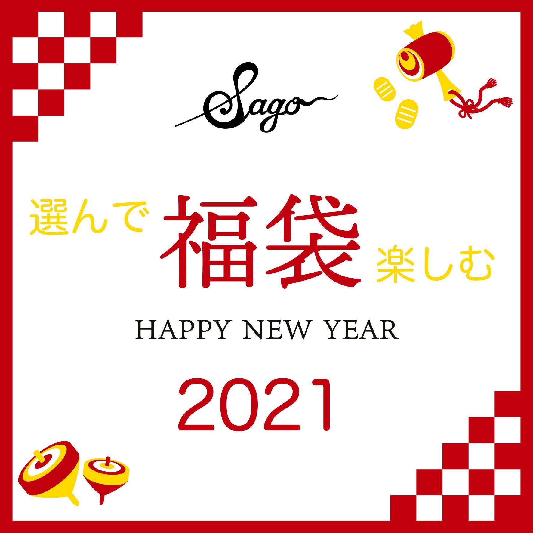 【福袋2021】今年もやります!Sago超お買い得福袋!