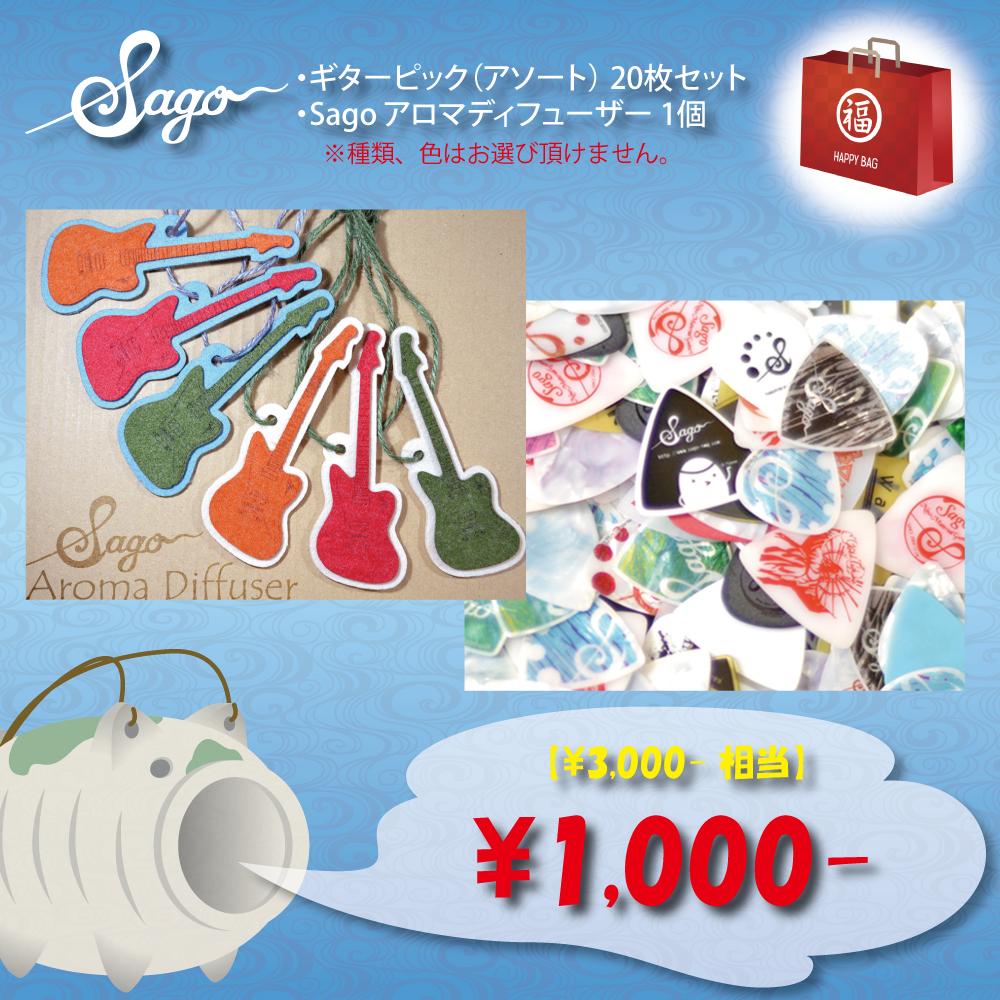 【夏の福袋2018】1000円HappyBag/3000円相当の品物が入ってます!!