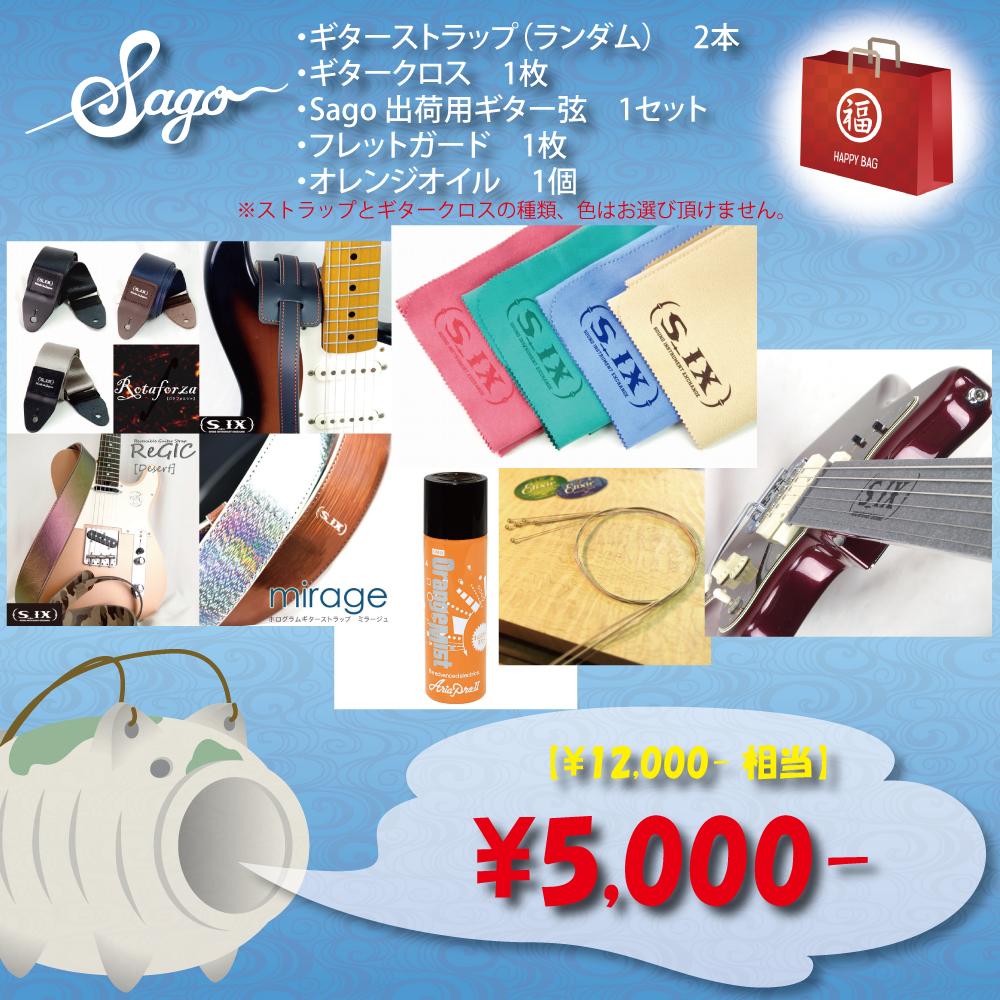 【夏の福袋2018】5000円HappyBag/12000円相当の品物が入ってます!!