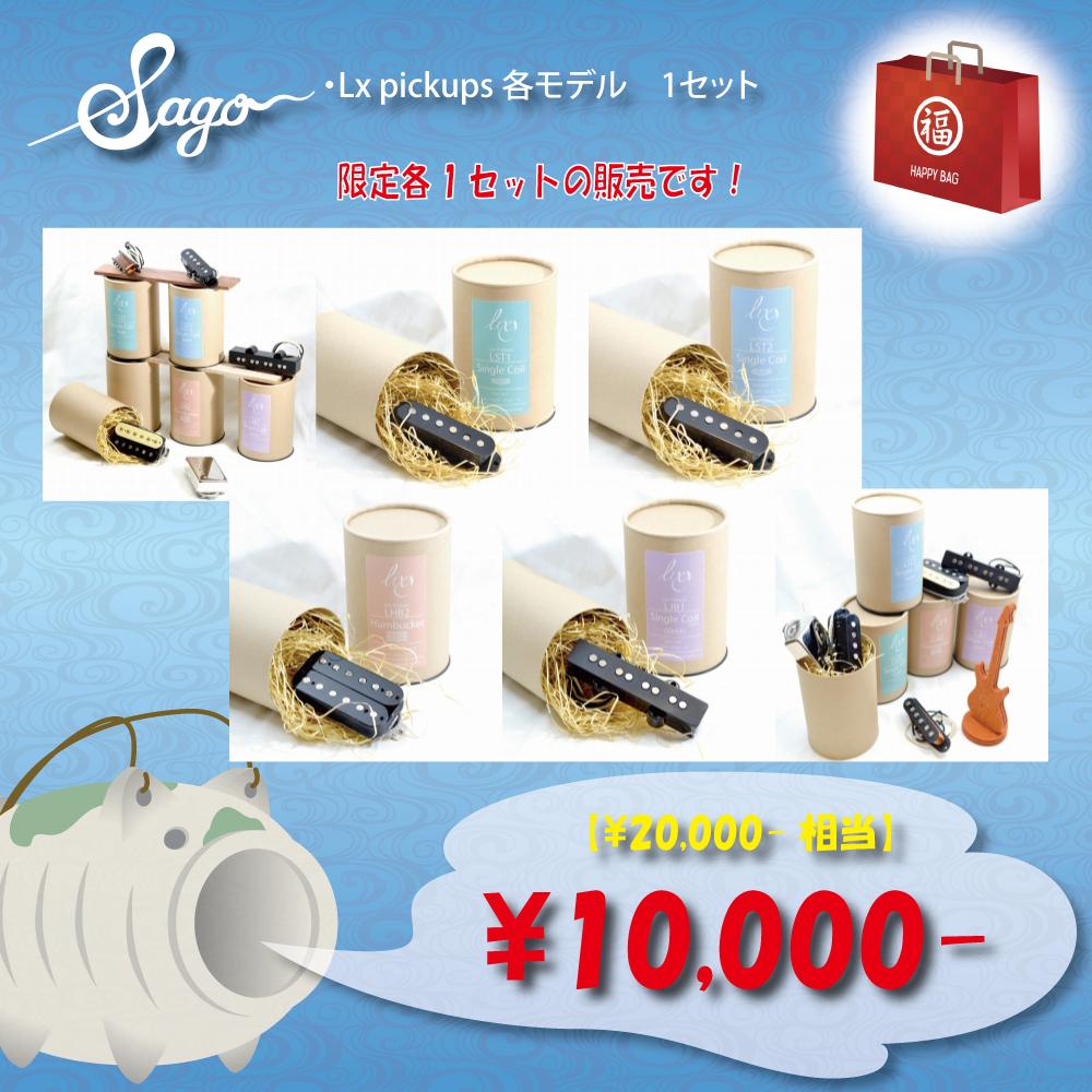 【夏の福袋2018】10000円HappyBag/20000円相当の品物が入ってます!!