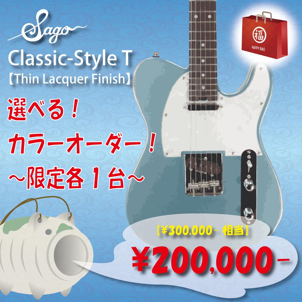【夏の福袋2018】200000円HappyBag/300000円相当のエレキギターをオーダーしよう!Style T