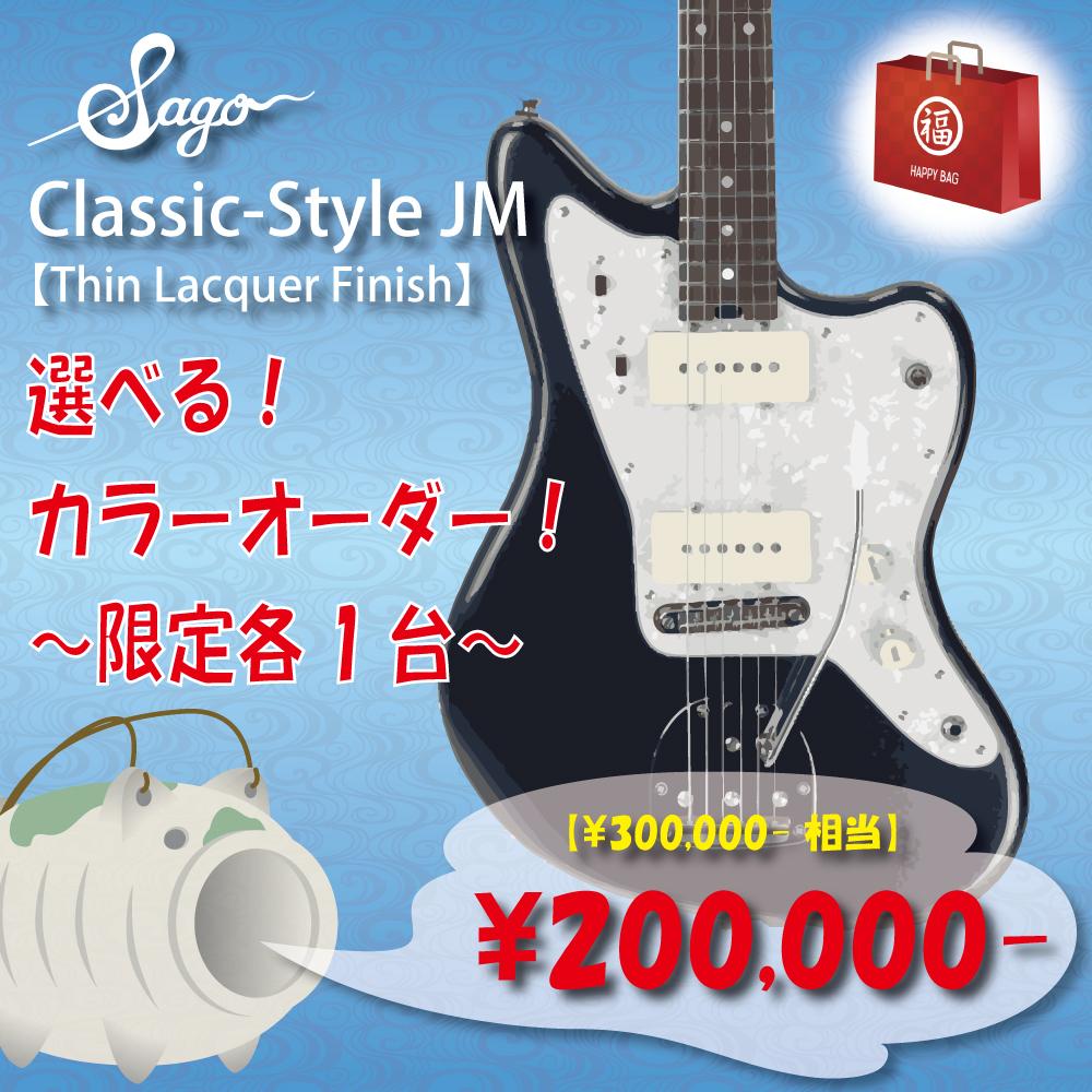 【夏の福袋2018】200000円HappyBag/300000円相当のエレキギターをオーダーしよう!Style JM