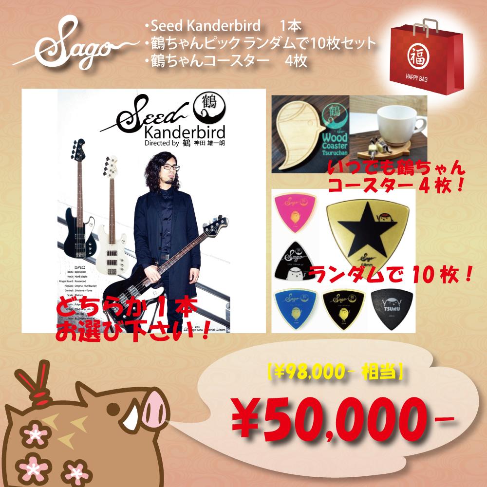 【福袋2019】50000円HappyBag/98000円相当の品物が入ってます!!