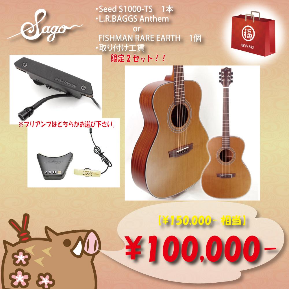 【福袋2019】100000円HappyBag/150000円相当の品物が入ってます!!