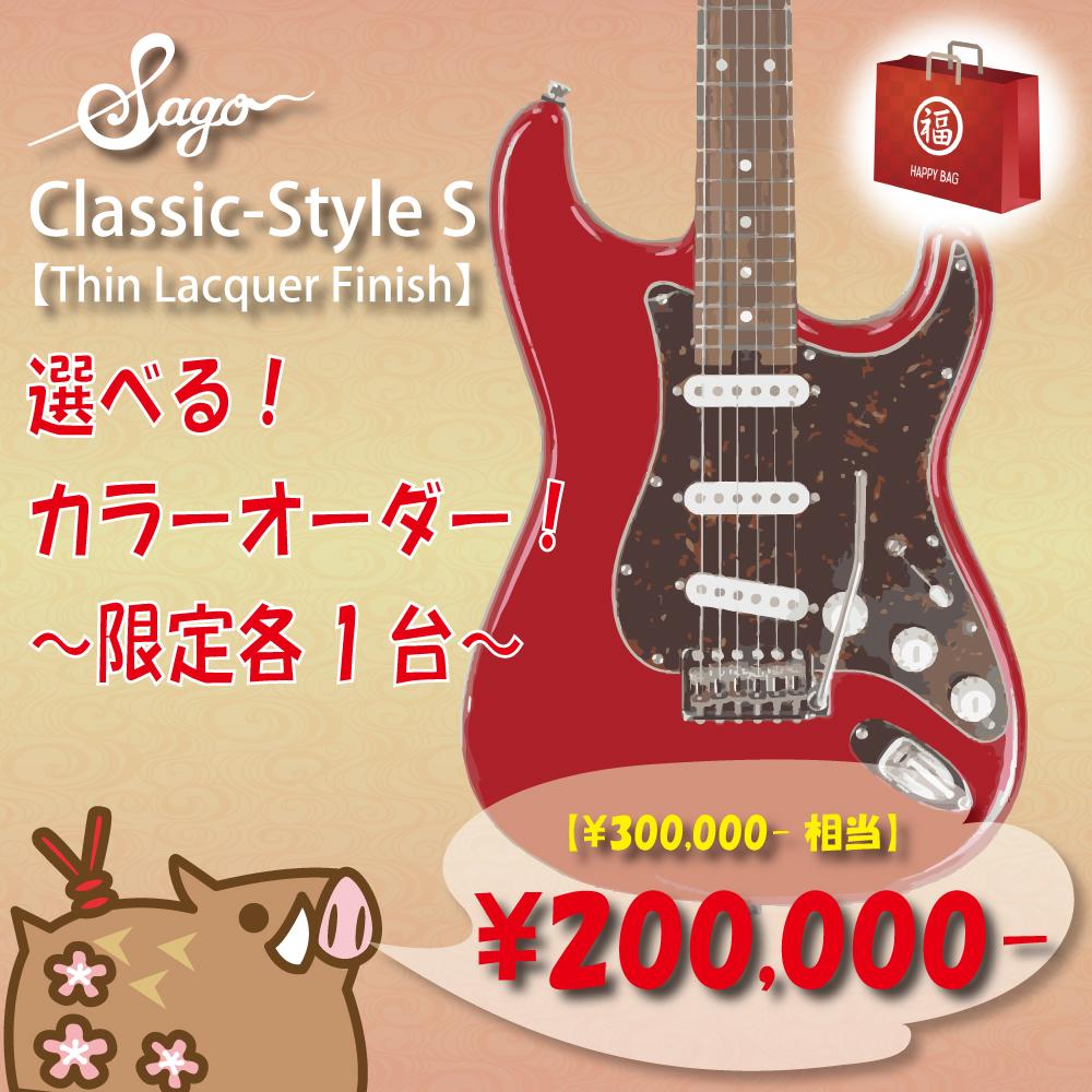 【福袋2019】200000円HappyBag/300000円相当のエレキギターをオーダーしよう!Style S
