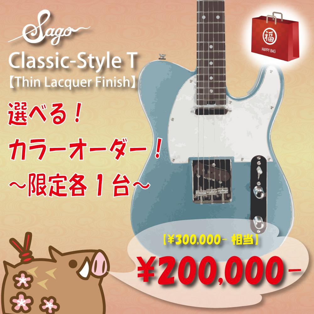 【福袋2019】200000円HappyBag/300000円相当のエレキギターをオーダーしよう!Style T