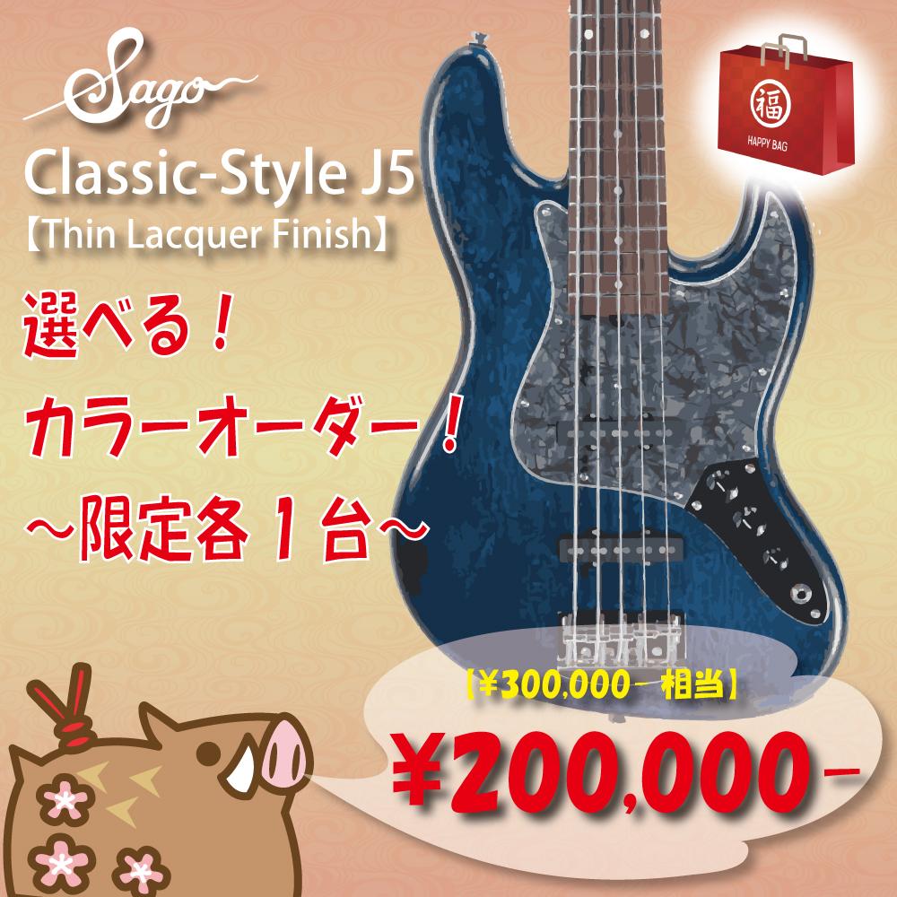【福袋2019】200000円HappyBag/300000円相当のエレキギターをオーダーしよう!Style J5