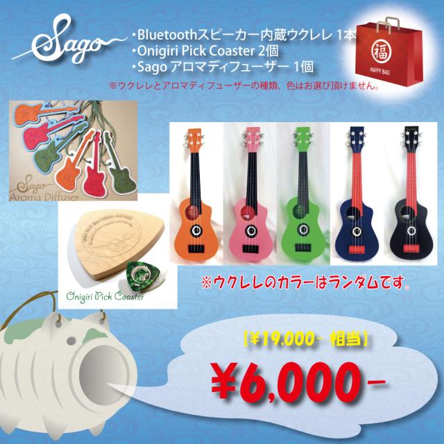【夏の福袋2018】6000円HappyBag/19000円相当の品物が入ってます!!