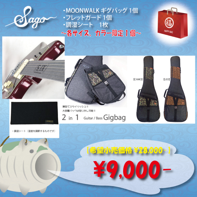 【夏の福袋2018】9000円HappyBag/28000円相当の品物が入ってます!!