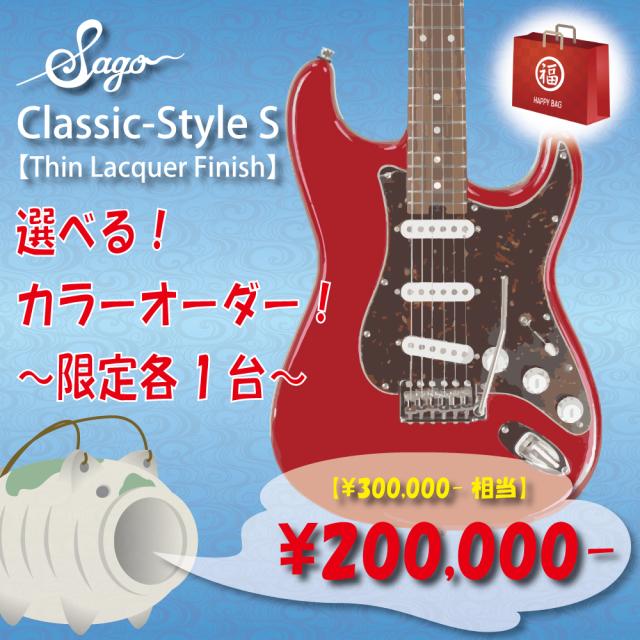 【夏の福袋2018】200000円HappyBag/300000円相当のエレキギターをオーダーしよう!Style S