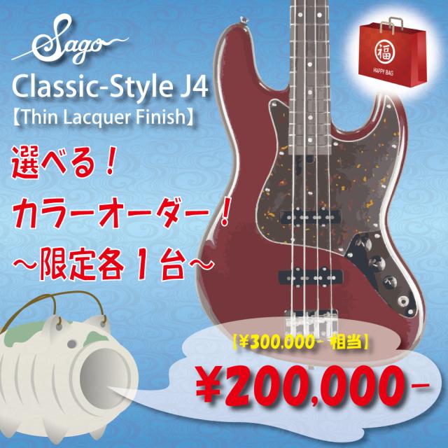 【夏の福袋2018】200000円HappyBag/300000円相当のエレキギターをオーダーしよう!Style J4