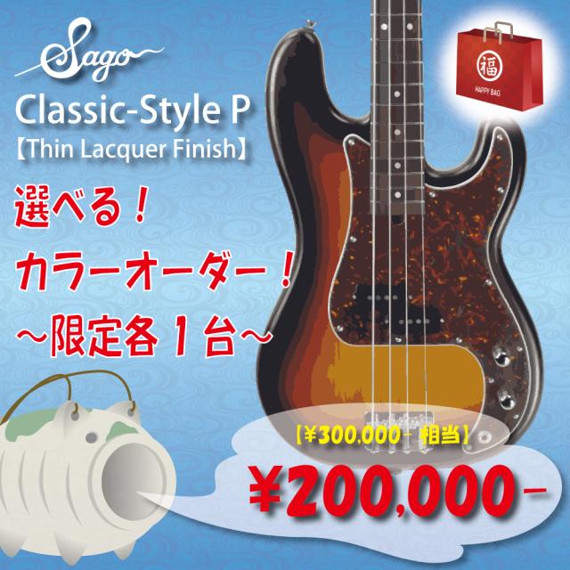 【夏の福袋2018】200000円HappyBag/300000円相当のエレキギターをオーダーしよう!Style P