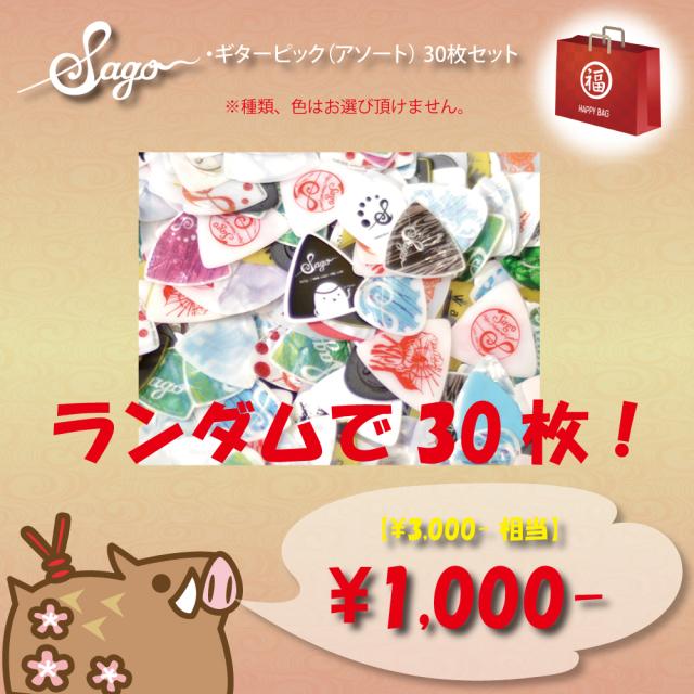 【福袋2019】1000円HappyBag/3000円相当の品物が入ってます!!