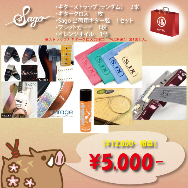 【福袋2019】5000円HappyBag/12000円相当の品物が入ってます!!