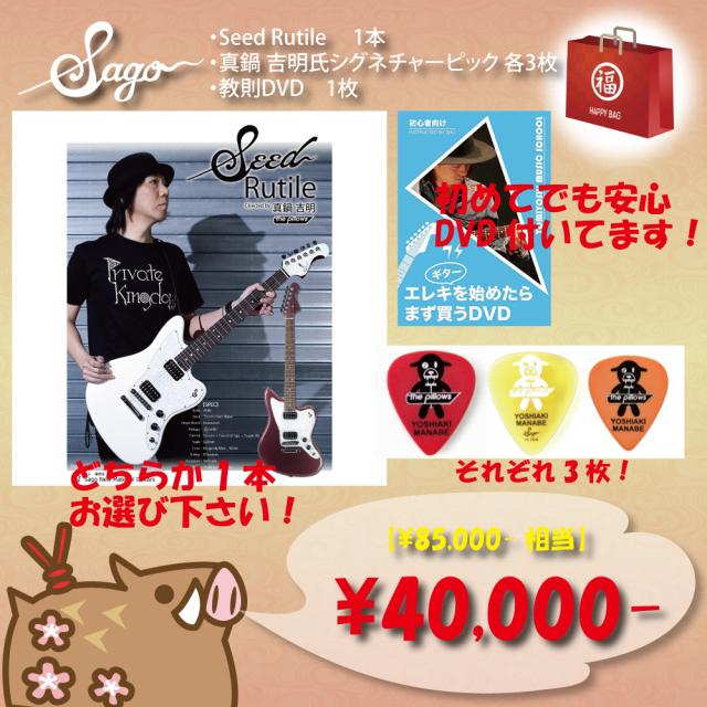 【福袋2019】40000円HappyBag/85000円相当の品物が入ってます!!