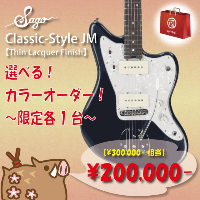 【福袋2019】200000円HappyBag/300000円相当のエレキギターをオーダーしよう!Style JM
