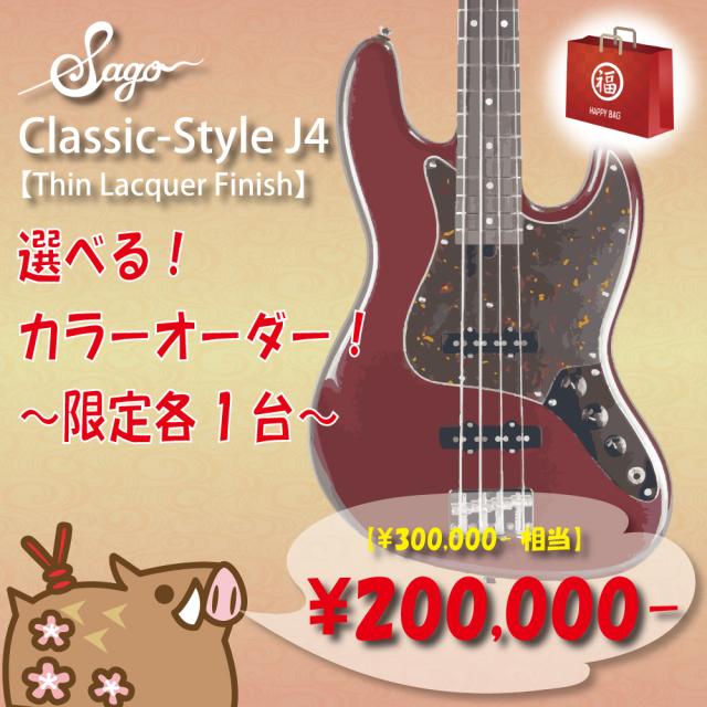 【福袋2019】200000円HappyBag/300000円相当のエレキギターをオーダーしよう!Style J4