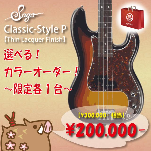 【福袋2019】200000円HappyBag/300000円相当のエレキギターをオーダーしよう!Style P