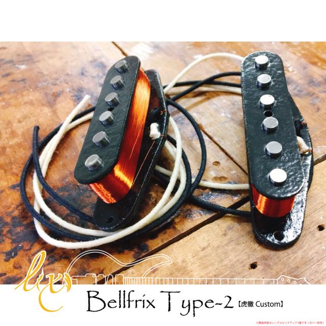 【発送まで約1週間】Lx pickups(エルエックス) Bellfrix Type-2 【虎徹 Custom】