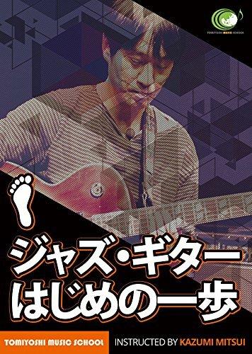 【教則DVD】ジャズ・ギターはじめの一歩 TOMIYOSHI MUSIC SCHOOL/TMS001