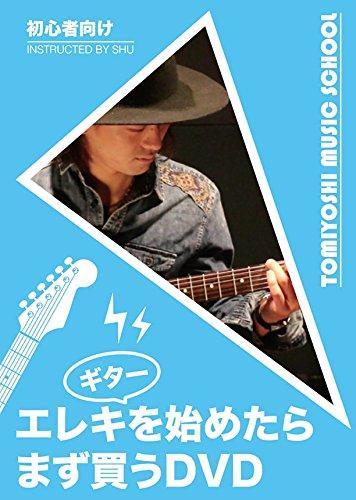 【教則DVD】エレキギターを始めたらまず買うDVD TOMIYOSHI MUSIC SCHOOL/TMS003