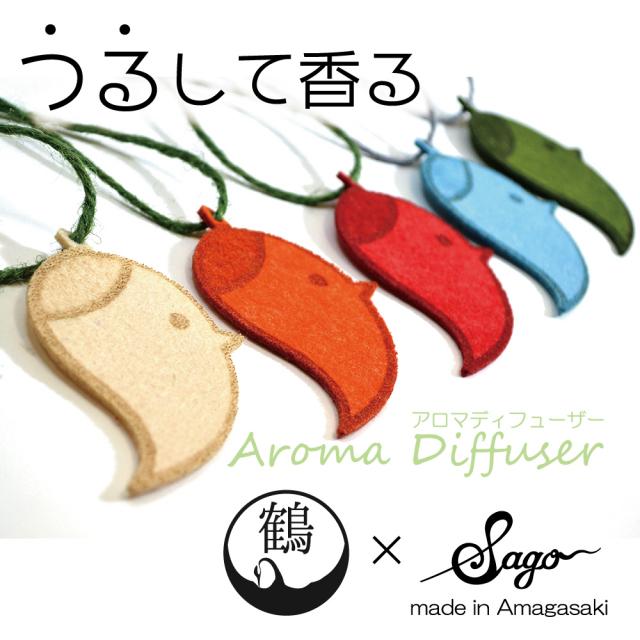 【鶴×Sagoコラボ】Reodell アロマディフューザー / 鶴ちゃんVer. お好みのオイルを使用可