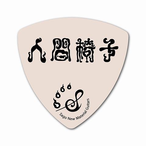 Sago(サゴ) ギターピック 人間椅子 和嶋慎治 White1.0mm