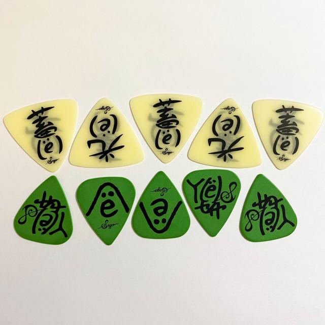 【リニューアル】Sago(サゴ) ギターピック キュウソネコカミ ヤマサキ セイヤ ピックセット 蓄光(サンドグリップ)ピック×5 GRNピック×5