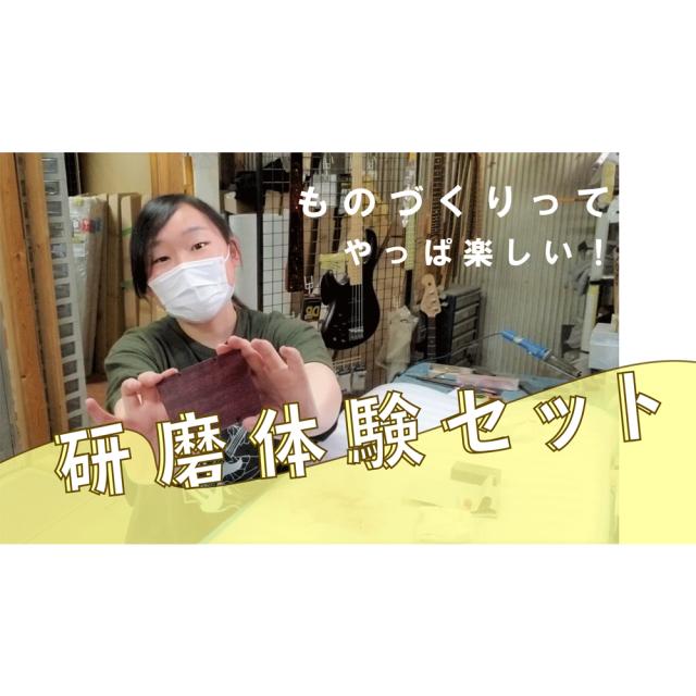 【おうち時間応援】Sago研磨体験セット