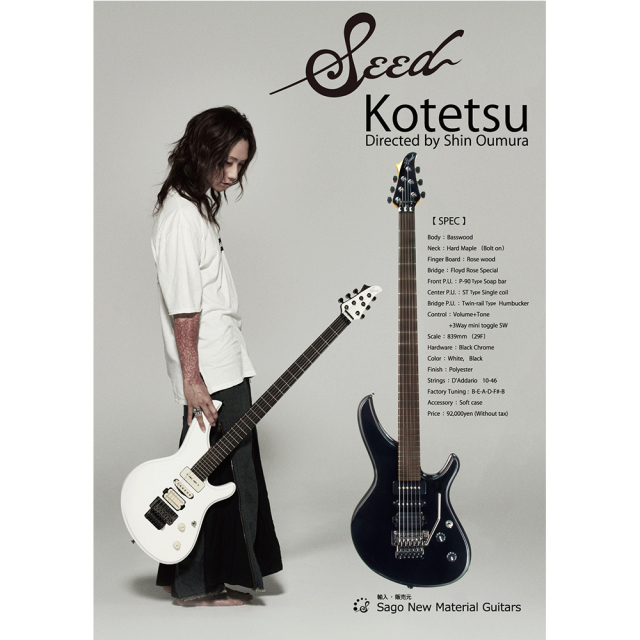 【送料無料】Seed(シード) Kotetsu/桜村 眞シグネイチャーモデル エレキギター