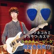 【新色限定発売!】Sago(サゴ) ギターピック キュウソネコカミ オカザワ Medium 5枚セットエンボス滑り止め加工 Blue