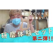 【おうち時間応援】Sago研磨体験セット第二弾!