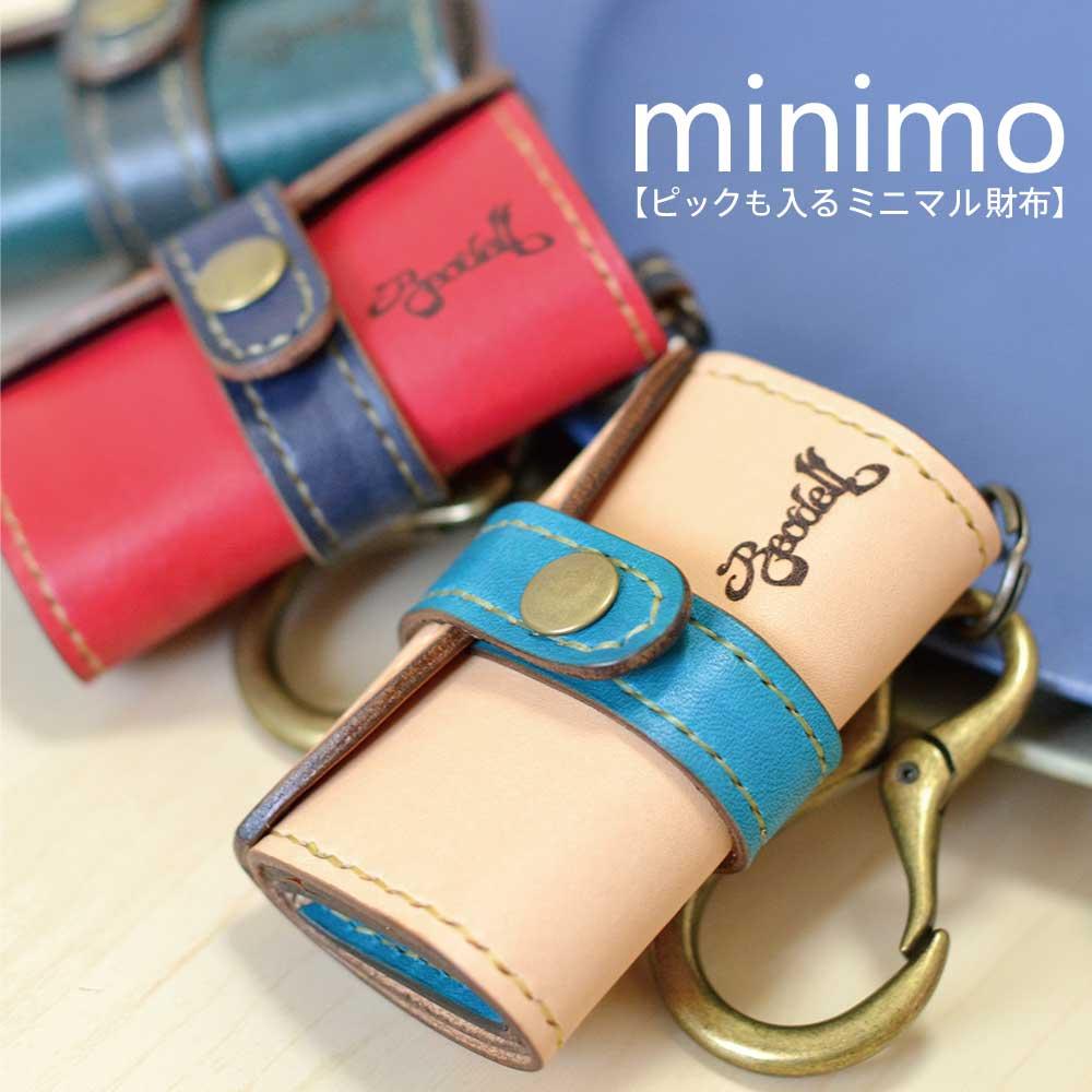 【お届けまで約2週間】Reodell(リオデル) minimo 【ミニモ】ミニマル財布/ギターピックも収納可 3色展開!