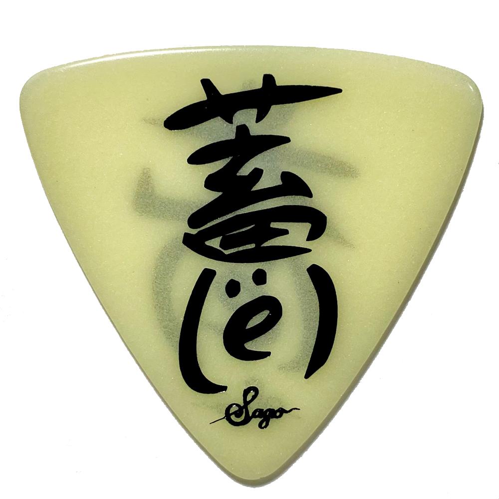 Sago(サゴ) ギターピック キュウソネコカミ ヤマサキ セイヤ シグネチャーピック 蓄光1.0mm 5枚セット