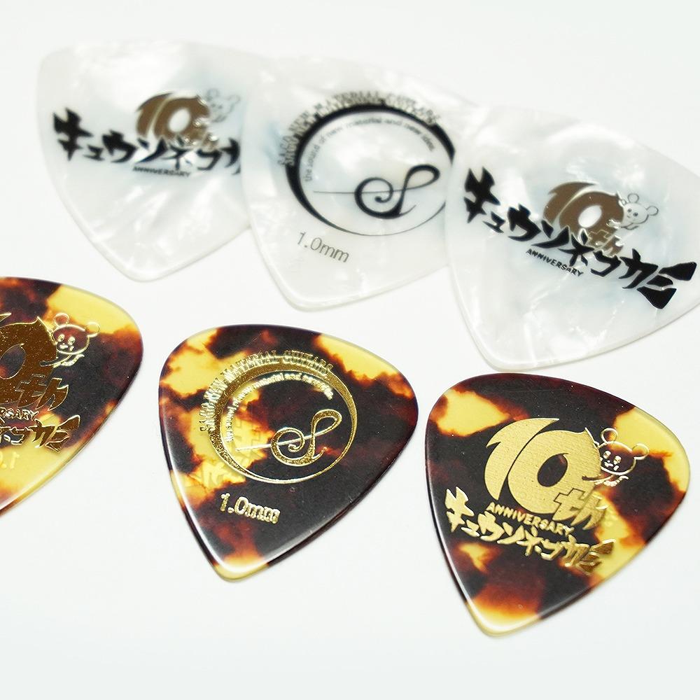Sago(サゴ) ギターピック キュウソネコカミ 10周年記念ピック