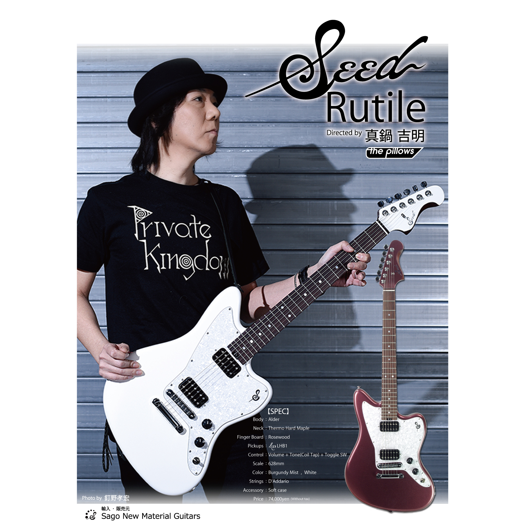【送料無料】Seed(シード) エレキギター Rutile / the pillows 真鍋 吉明 シグネイチャーモデル
