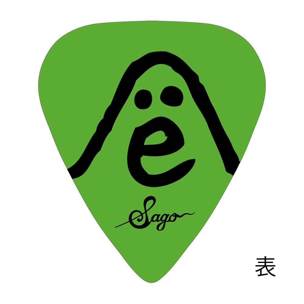 Sago(サゴ) ギターピック キュウソネコカミ ヤマサキ セイヤ シグネチャーピック 0.82mm/GRN 5枚セット