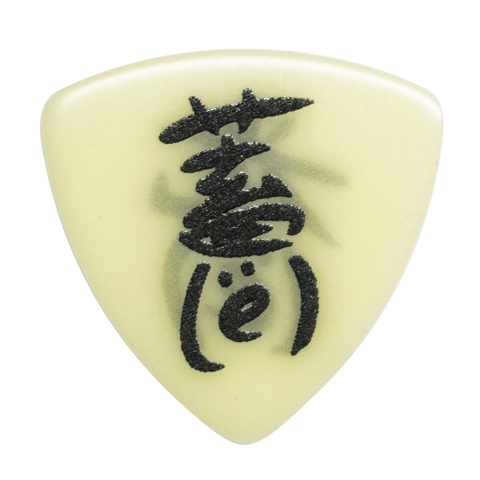 【リニューアル】Sago(サゴ) ギターピック キュウソネコカミ ヤマサキ セイヤ シグネチャーピック サンド仕上げ蓄光1.0mm 5枚セット