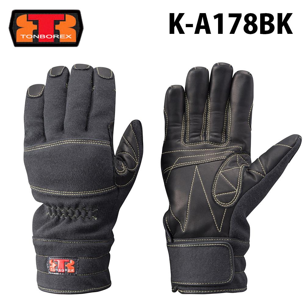 【ゆうメール不可】レスキュー ケブラー繊維製防火手袋 K-A178BK ブラック 防水タイプ(クーポン対象外)