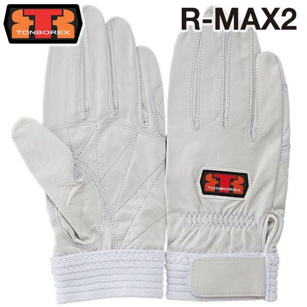 【ゆうメール送料無料/2双まで】トンボレックス レスキュー 救助技術大会・訓練用 消防手袋 R-MAX2 ホワイト(クーポン対象外)