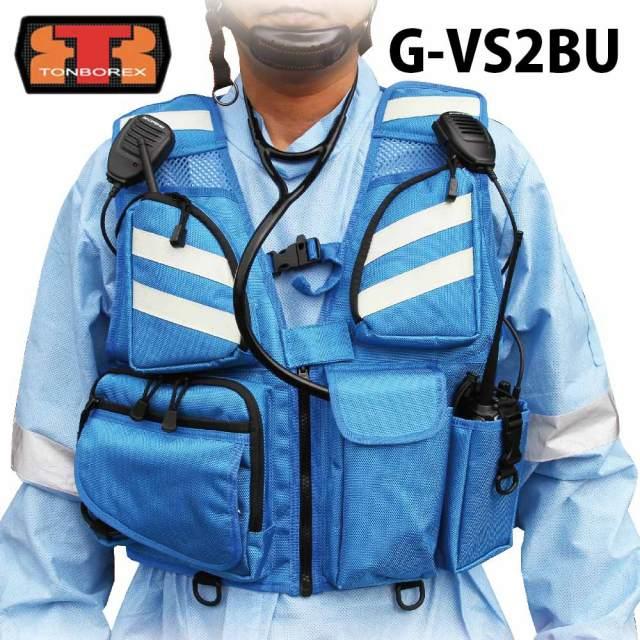 【ゆうメール不可】トンボレックス TONBOREX 救助隊員用 EMSベスト 肩・ウエスト部調整機能付 G-VS2BU (クーポン対象外)