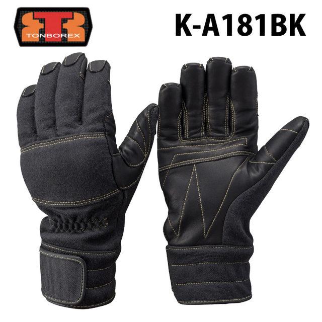 【ゆうメール不可】トンボレックス ケブラー繊維製防火手袋 K-A181BK ブラック 防水タイプ(クーポン対象外)