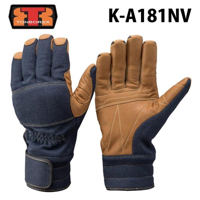 【ゆうメール不可】トンボレックス ケブラー繊維製防火手袋 K-A181NV ネイビー 防水タイプ(クーポン対象外)